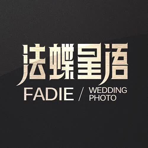 泉州法蝶星语婚纱摄影
