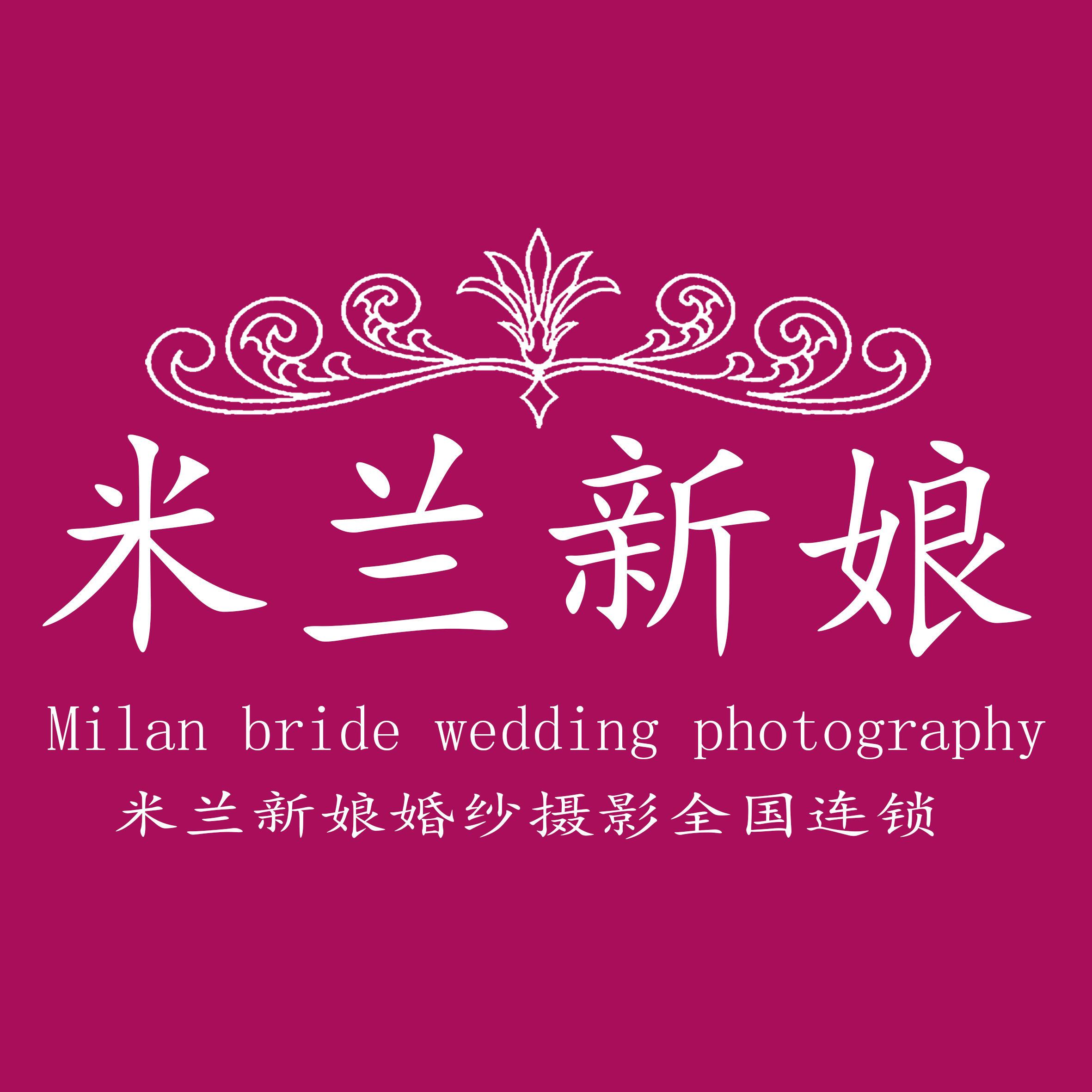 米兰新娘婚纱摄影(宝安总店)
