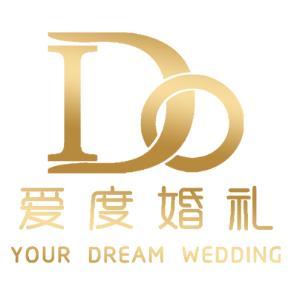 IDO爱度婚礼策划