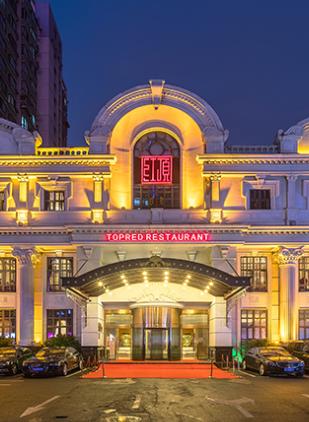 红顶宴会酒店