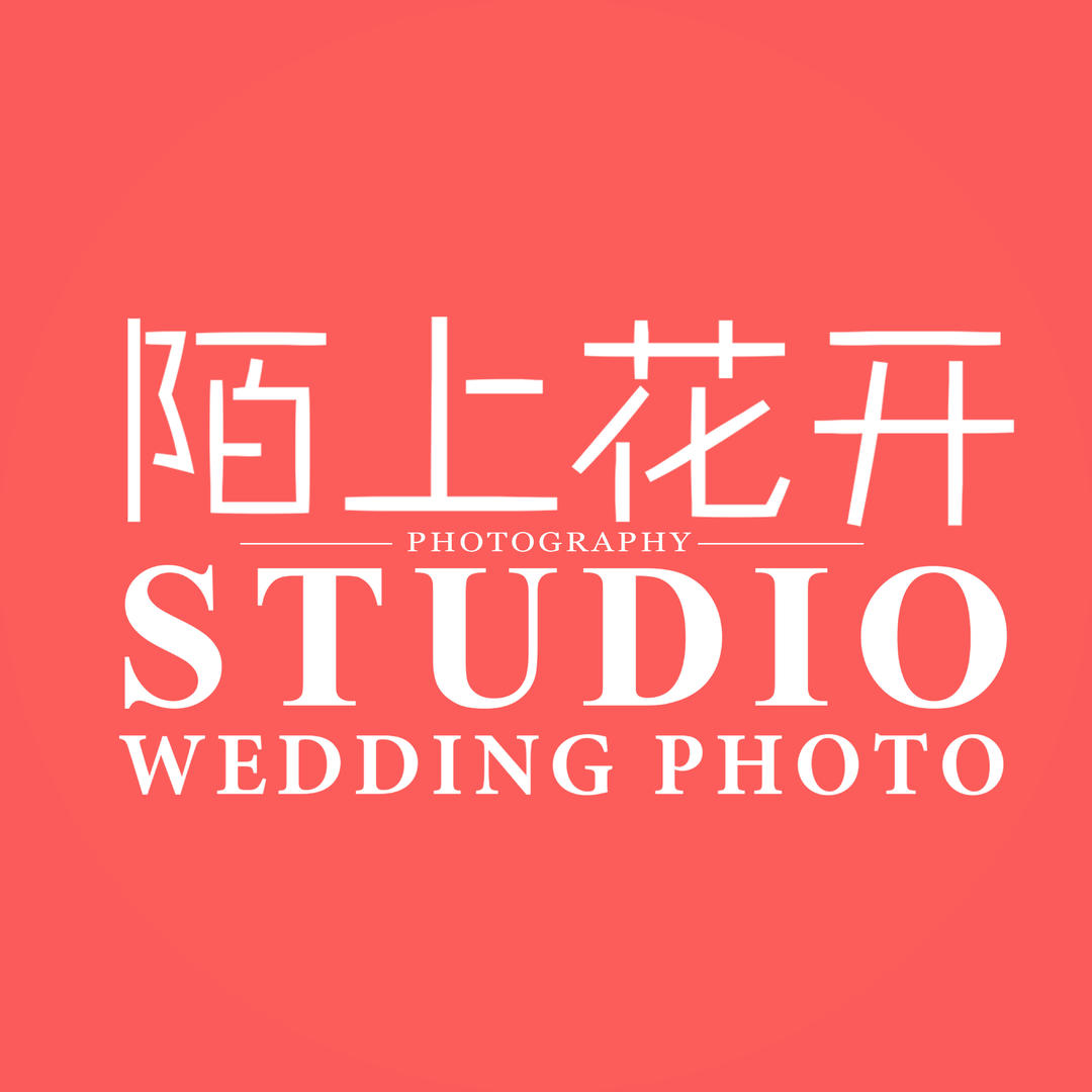 陌上花开婚纱摄影工作室(温州店)