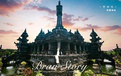 爱旅拍巴厘岛•客照欣赏•巴厘岛之旅•董&王