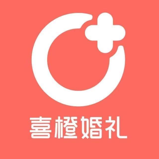 喜橙婚礼(绵阳店)