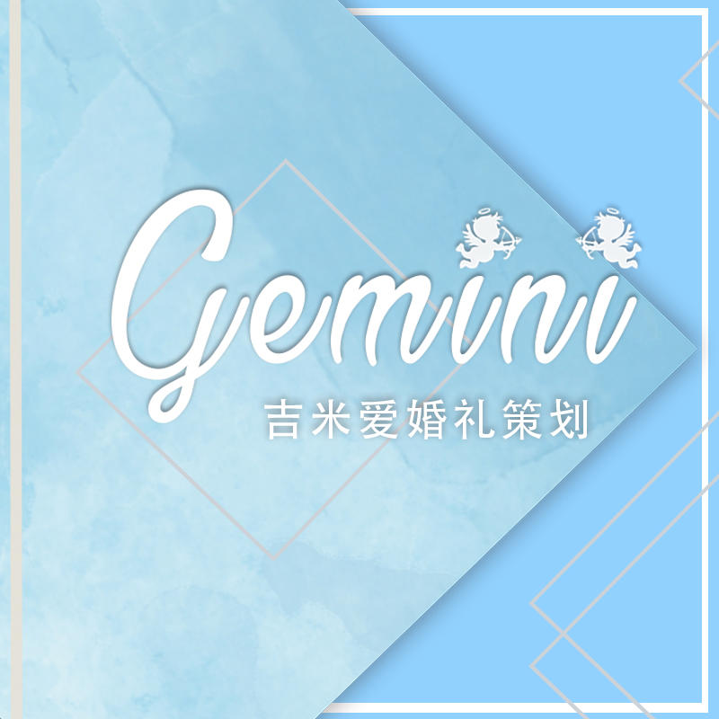 Gemini吉米爱婚礼美学中心河西店