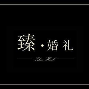 青海臻婚礼
