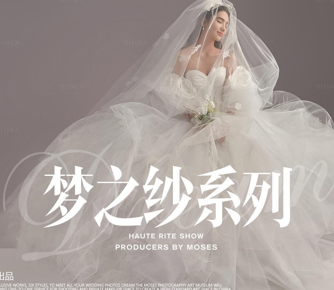 【梦之纱系列】韩系风尚+资深团队+10服10造