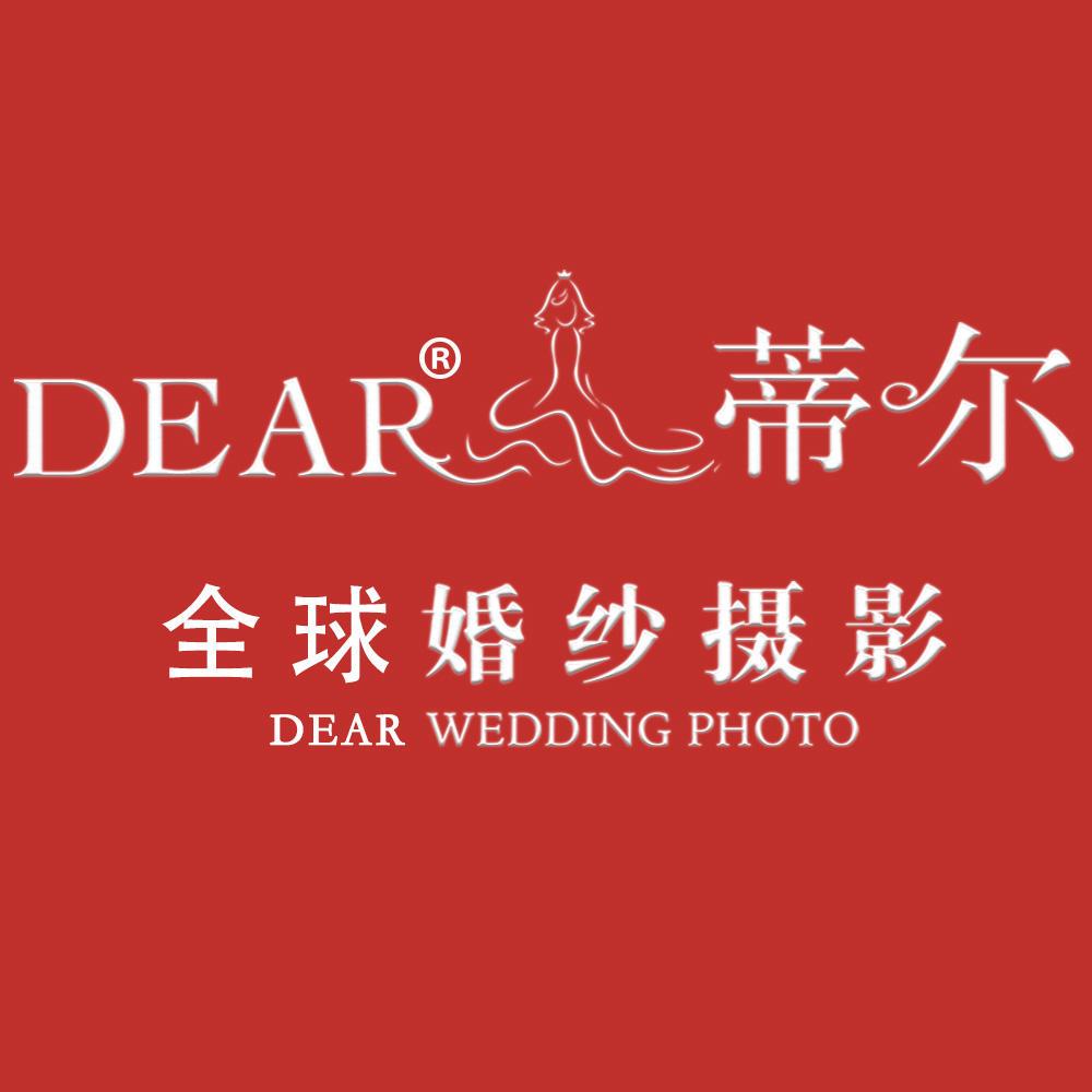 厦门蒂尔影像婚纱摄影有限公司(全国连锁)