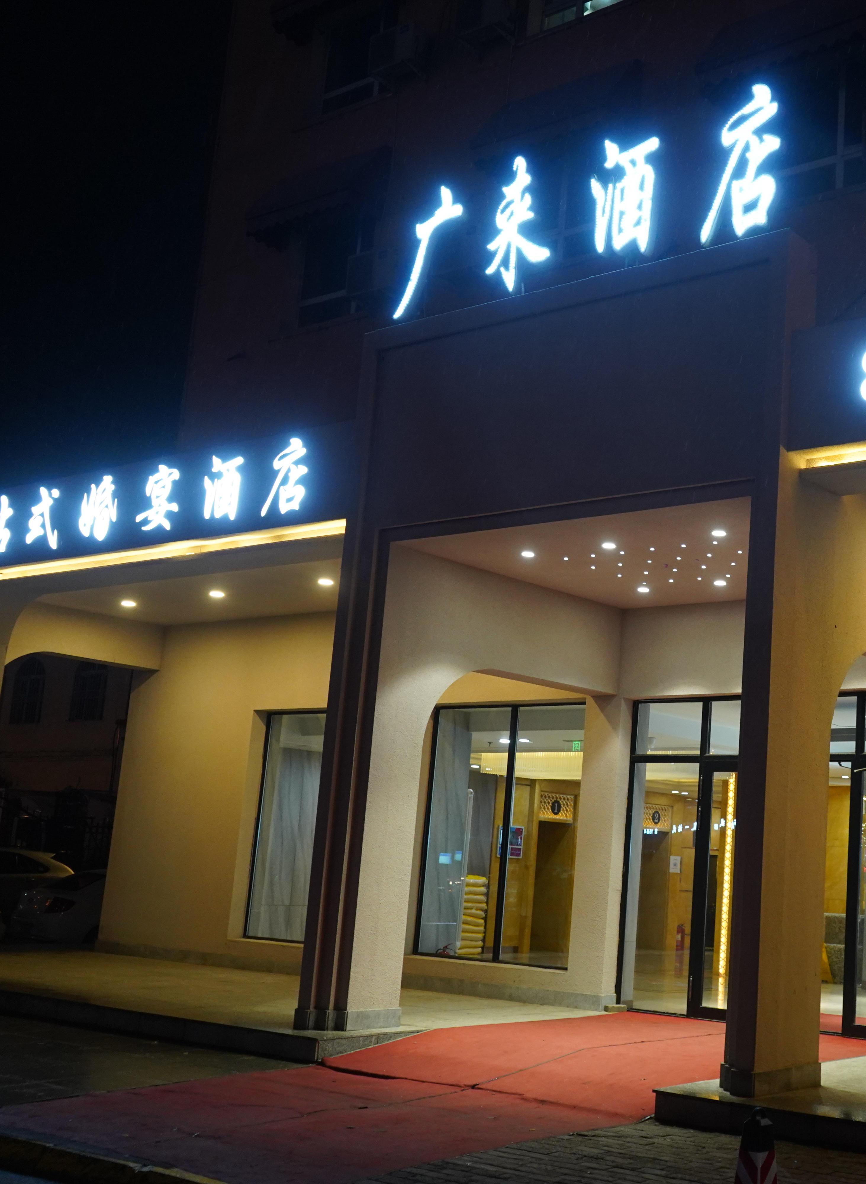 广来宴会酒店