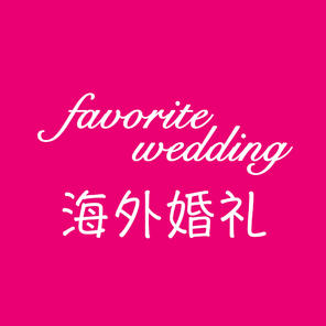 favorite 海外婚礼