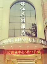 锦江花园酒店南通店