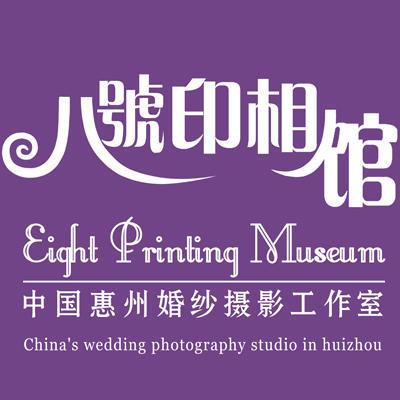 惠州八号印相馆婚纱摄影