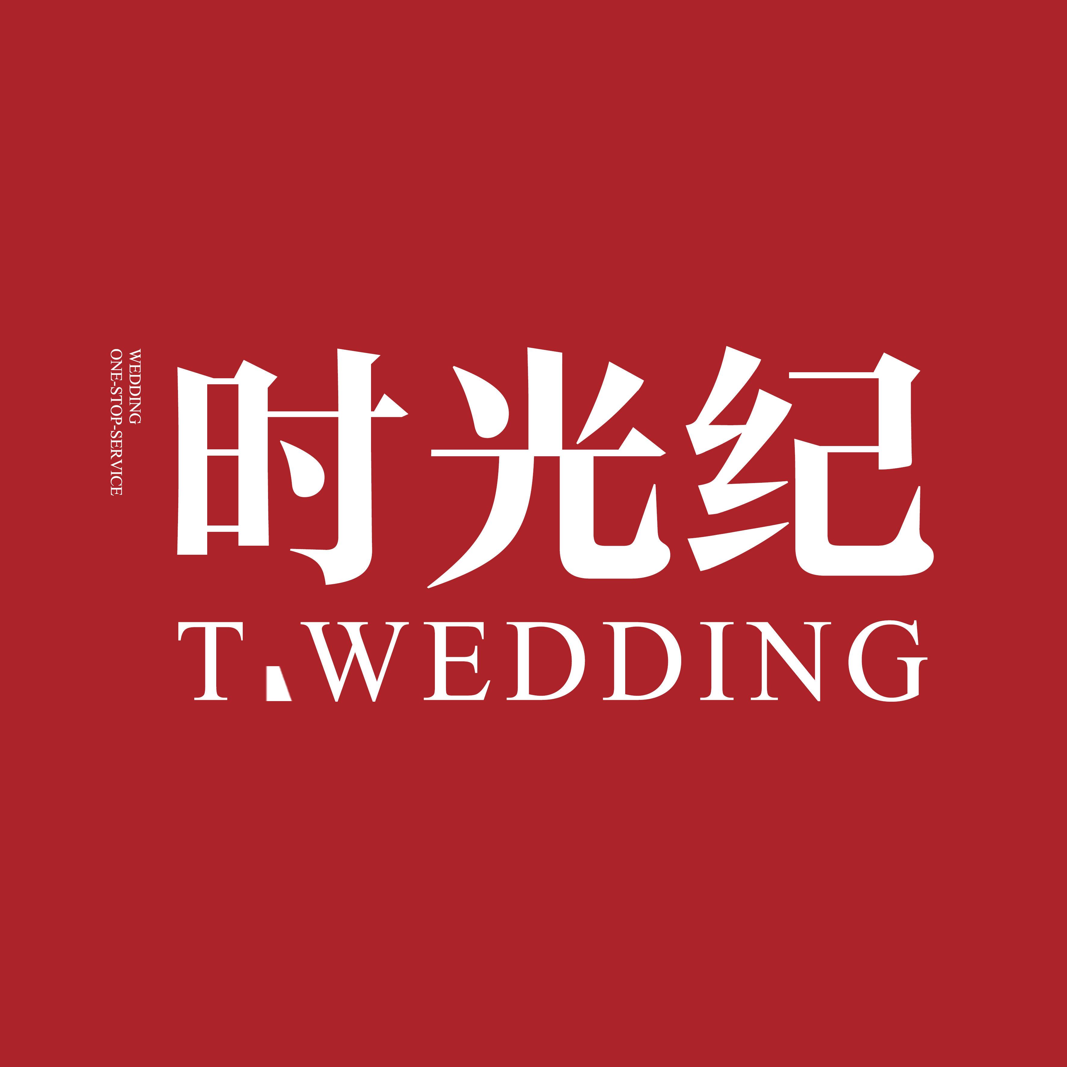 时光纪高端婚礼定制中心