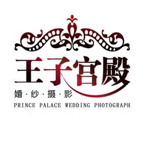 王子宫殿婚纱摄影