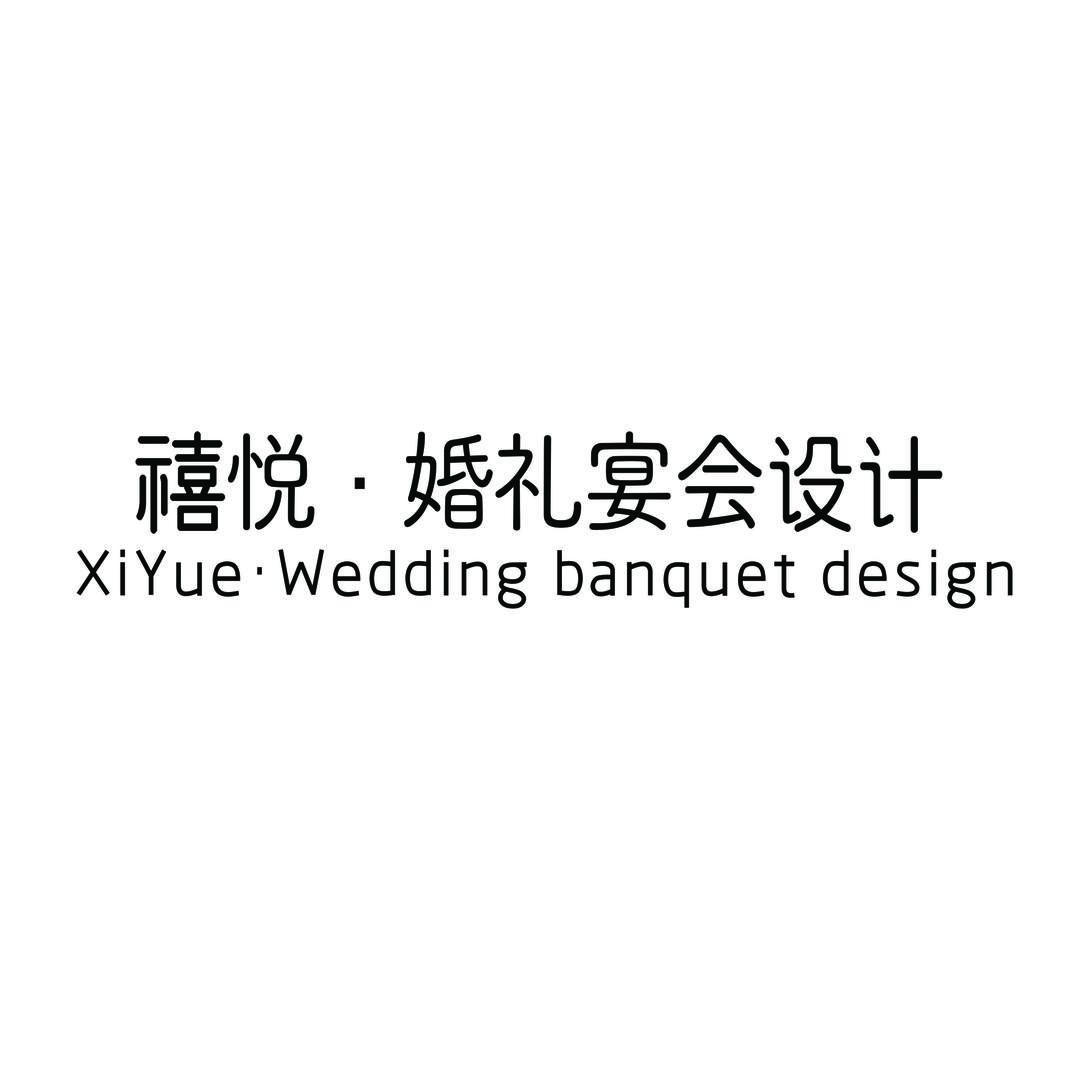 长治禧悦婚礼宴会设计