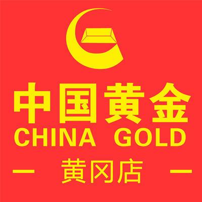 中国黄金(黄冈店)