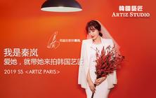 我是秦岚,爱她,就带她来拍韩国艺匠