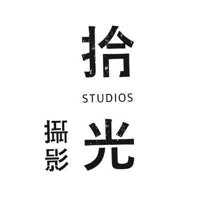 延吉拾光摄影管理有限公司