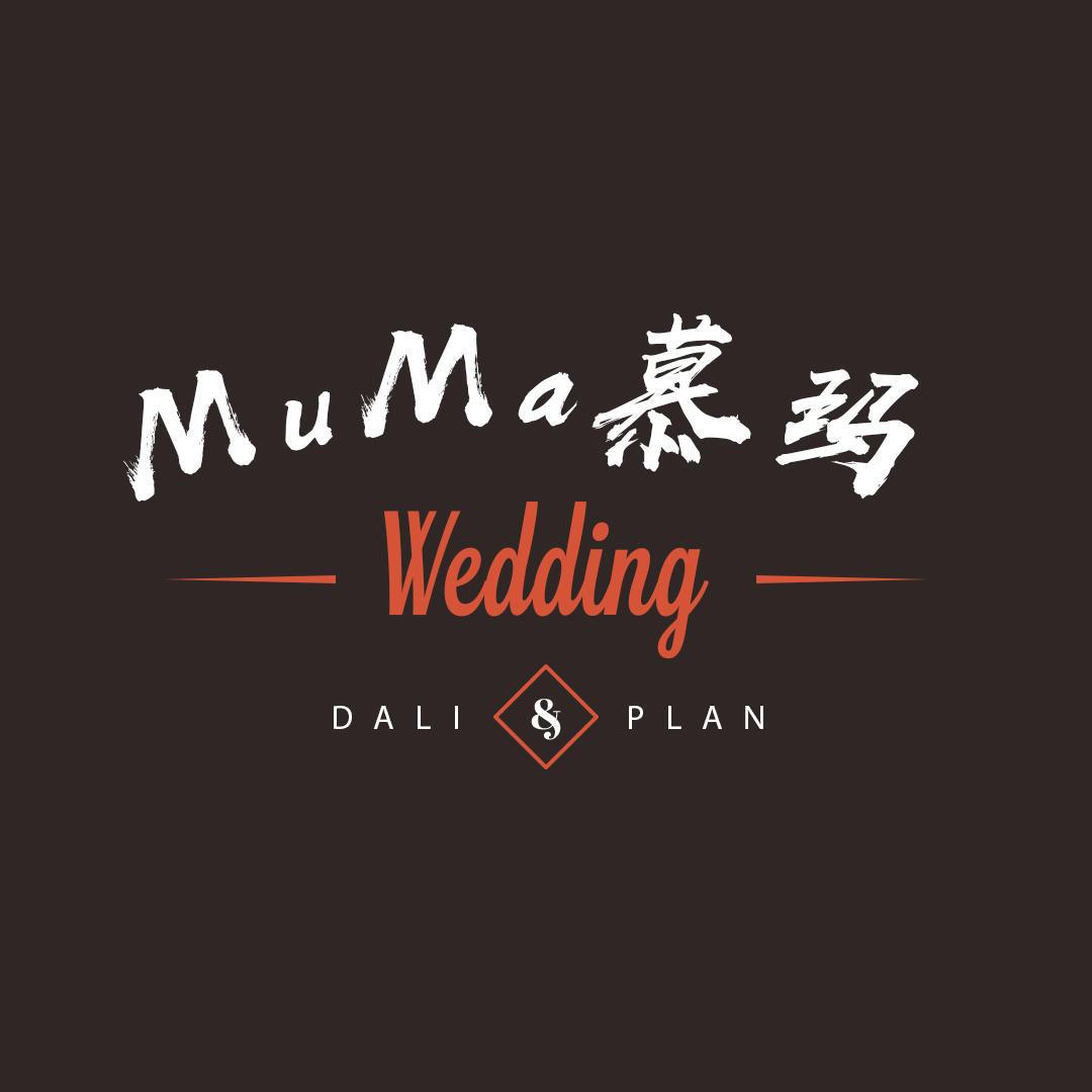 大理MuMa慕玛婚礼策划