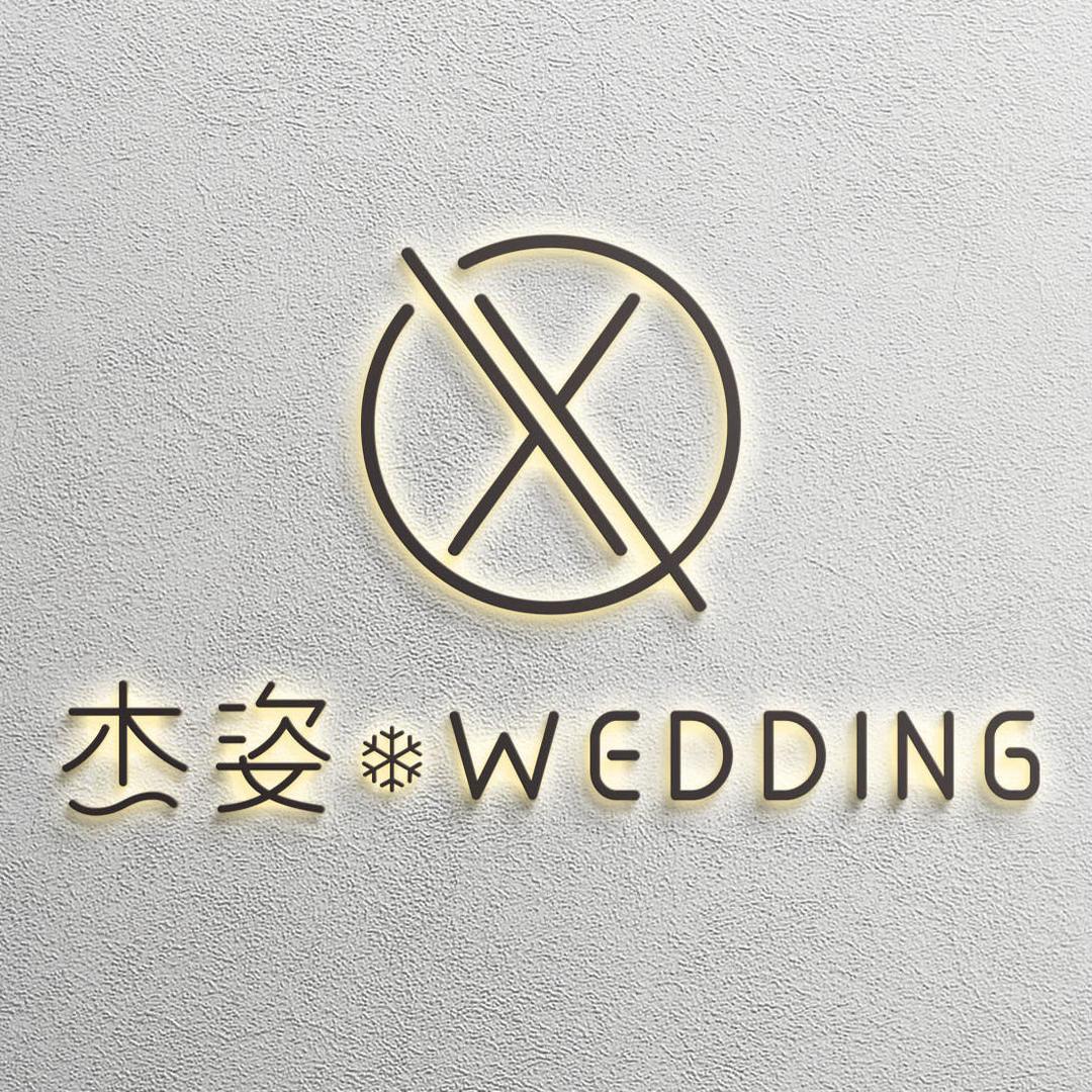 杰姿婚礼策划