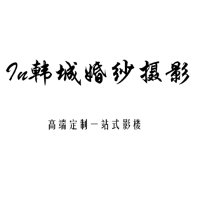 in韩城婚纱婚纱摄影