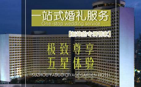 亚朵麒雅阁花园酒店