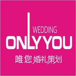 ONLYYOU WEDDING 唯您婚礼
