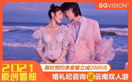 【平潭旅拍】8服8造/拍多少送多少/无隐形消费