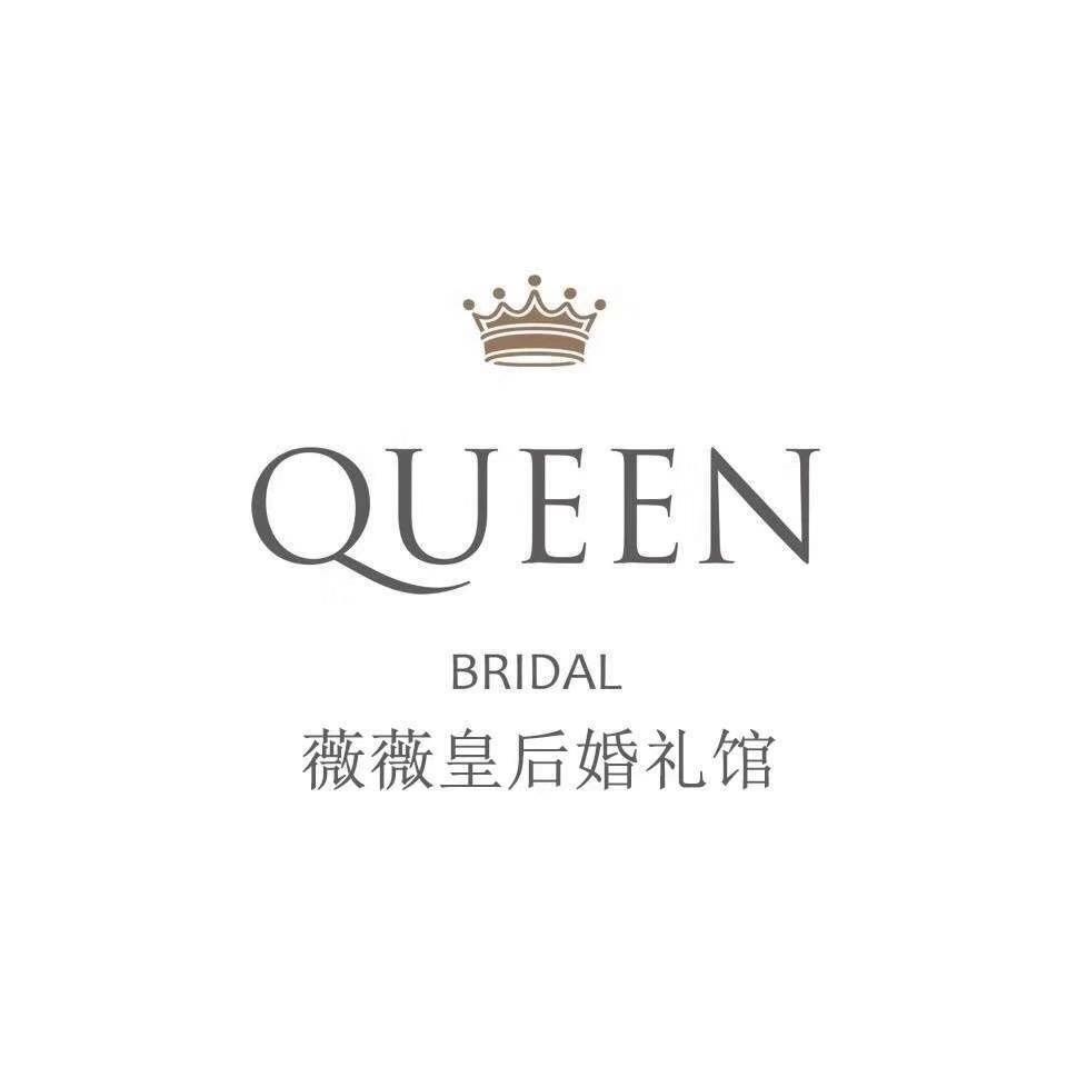 衡阳市蒸湘区薇薇皇后婚礼馆