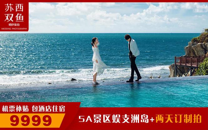 三亚蜈支洲岛,水清海蓝浪漫系,高端款