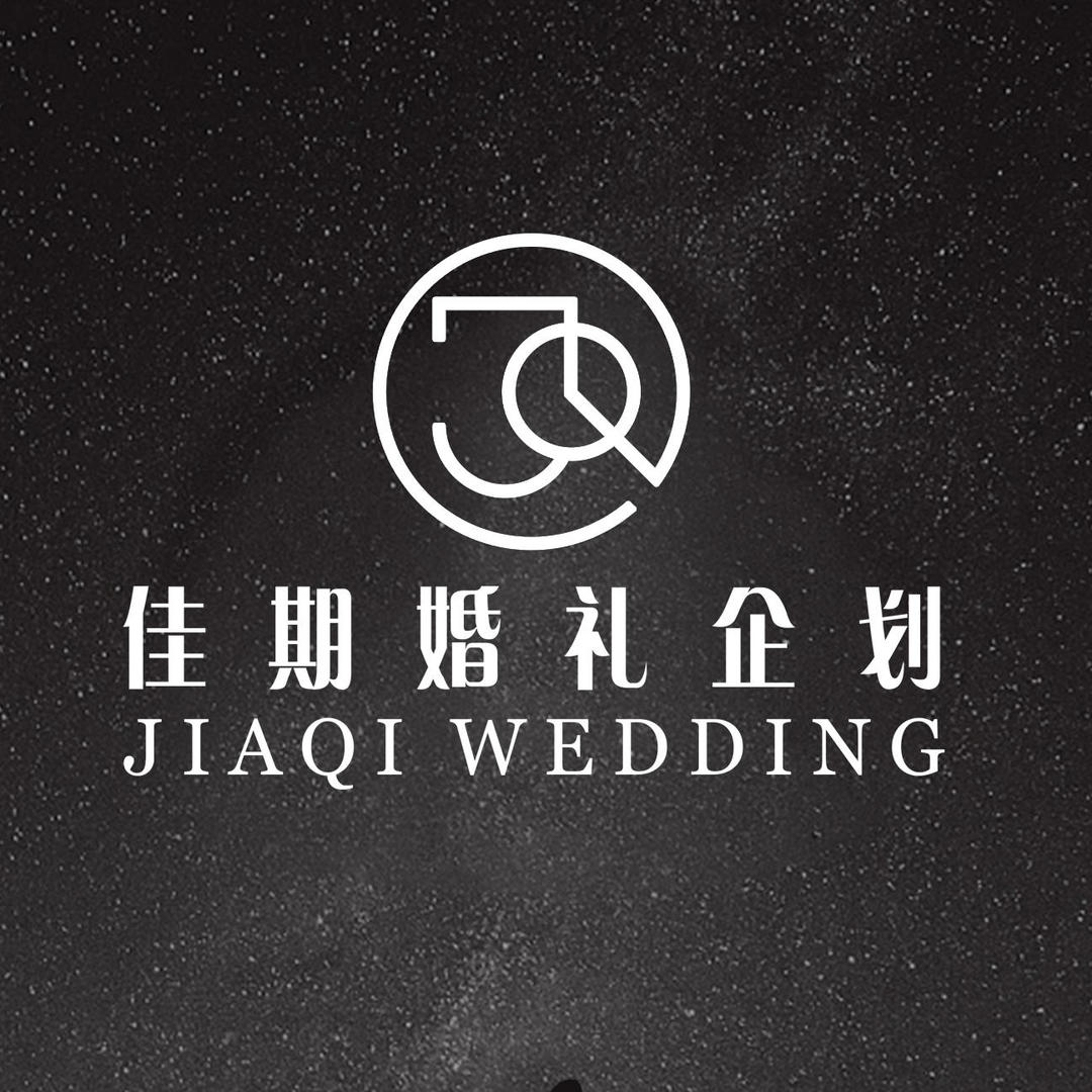 佳期婚礼企划