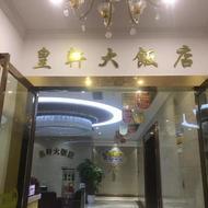 皇轩大饭店