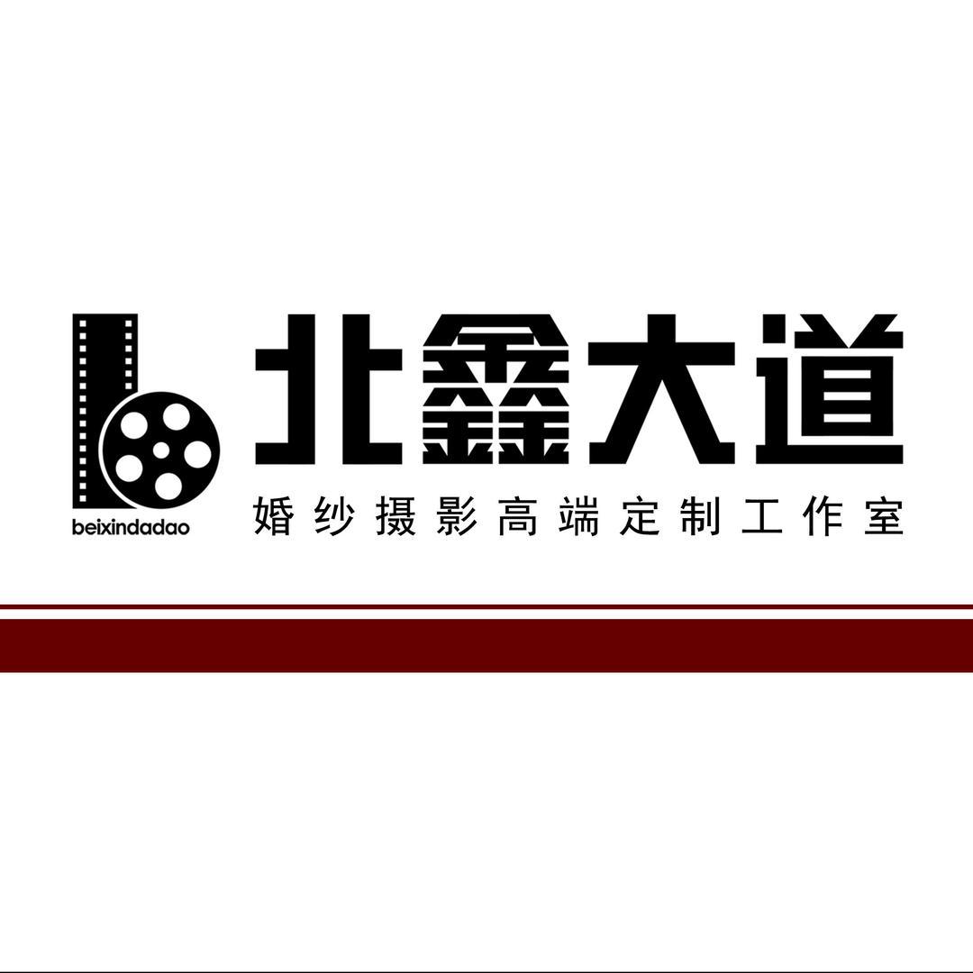 安平北鑫大道婚纱摄影高端定制工作室