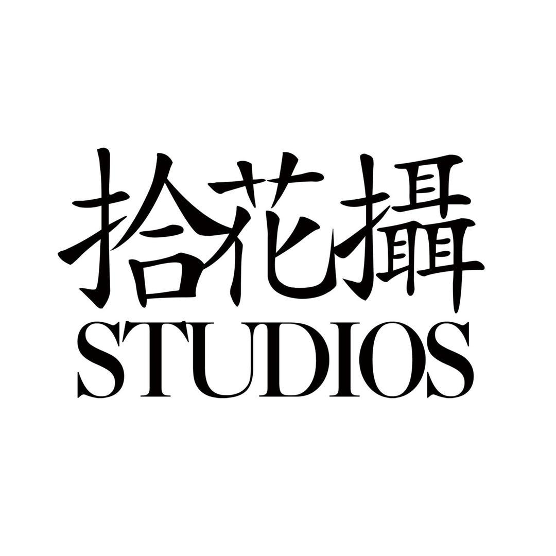 信阳拾花摄婚纱摄影美学馆