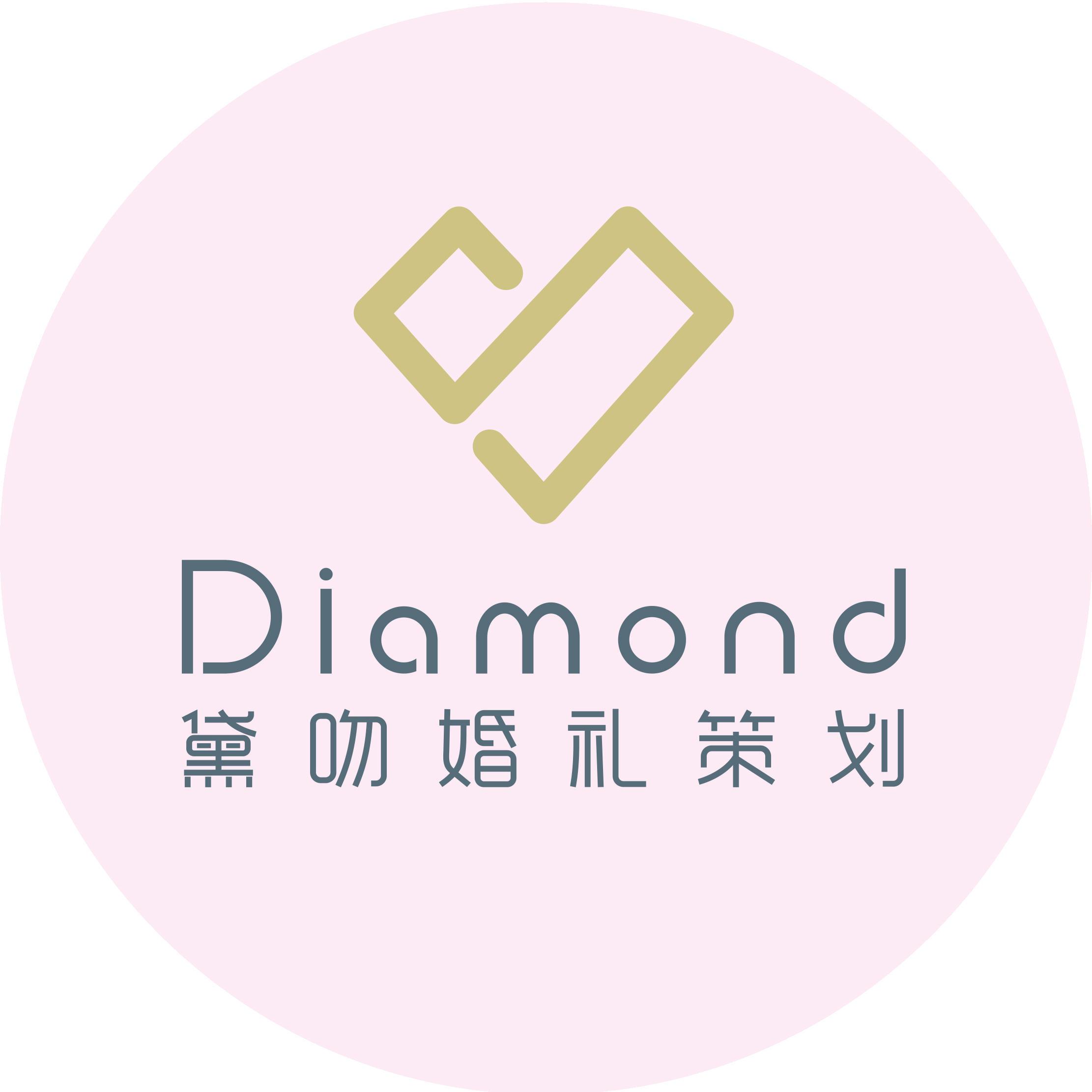 Diamond黛吻婚礼策划