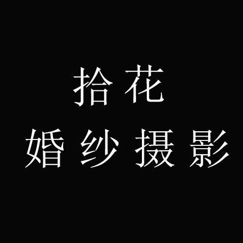 拾花婚纱摄影(平潭店)