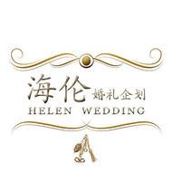 海伦婚礼企划