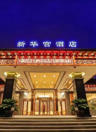 新华宫酒店