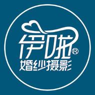 伊啦全球旅拍(潍坊店)
