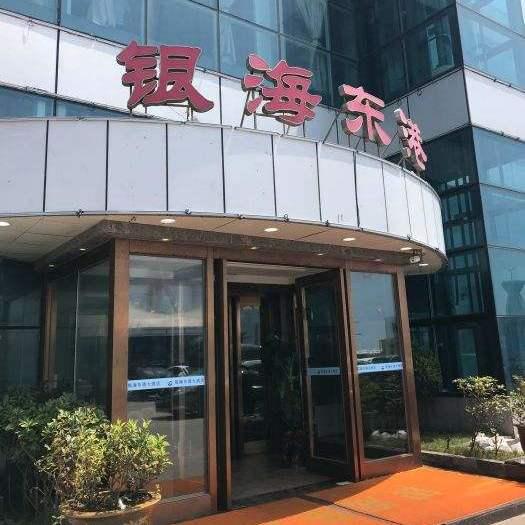 银海东港大酒店