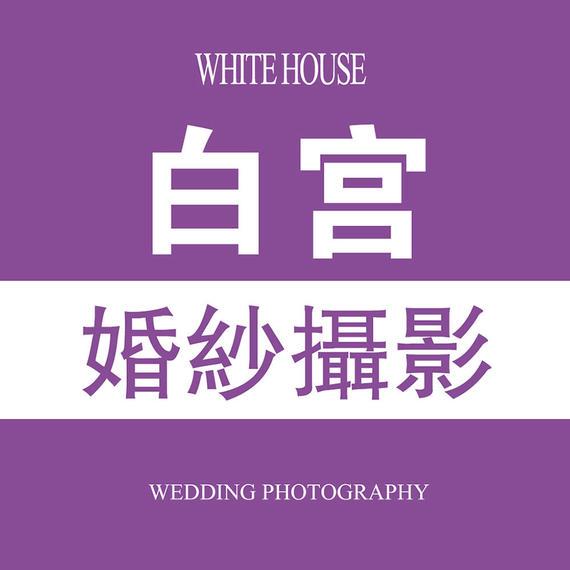 白宫婚纱摄影