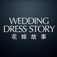 花嫁故事婚纱礼服