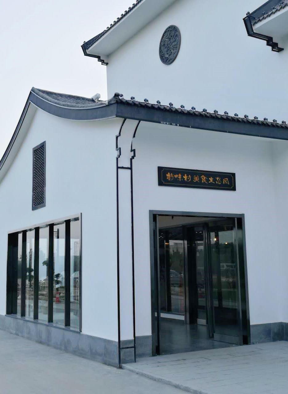 特味村美食生态园饭店