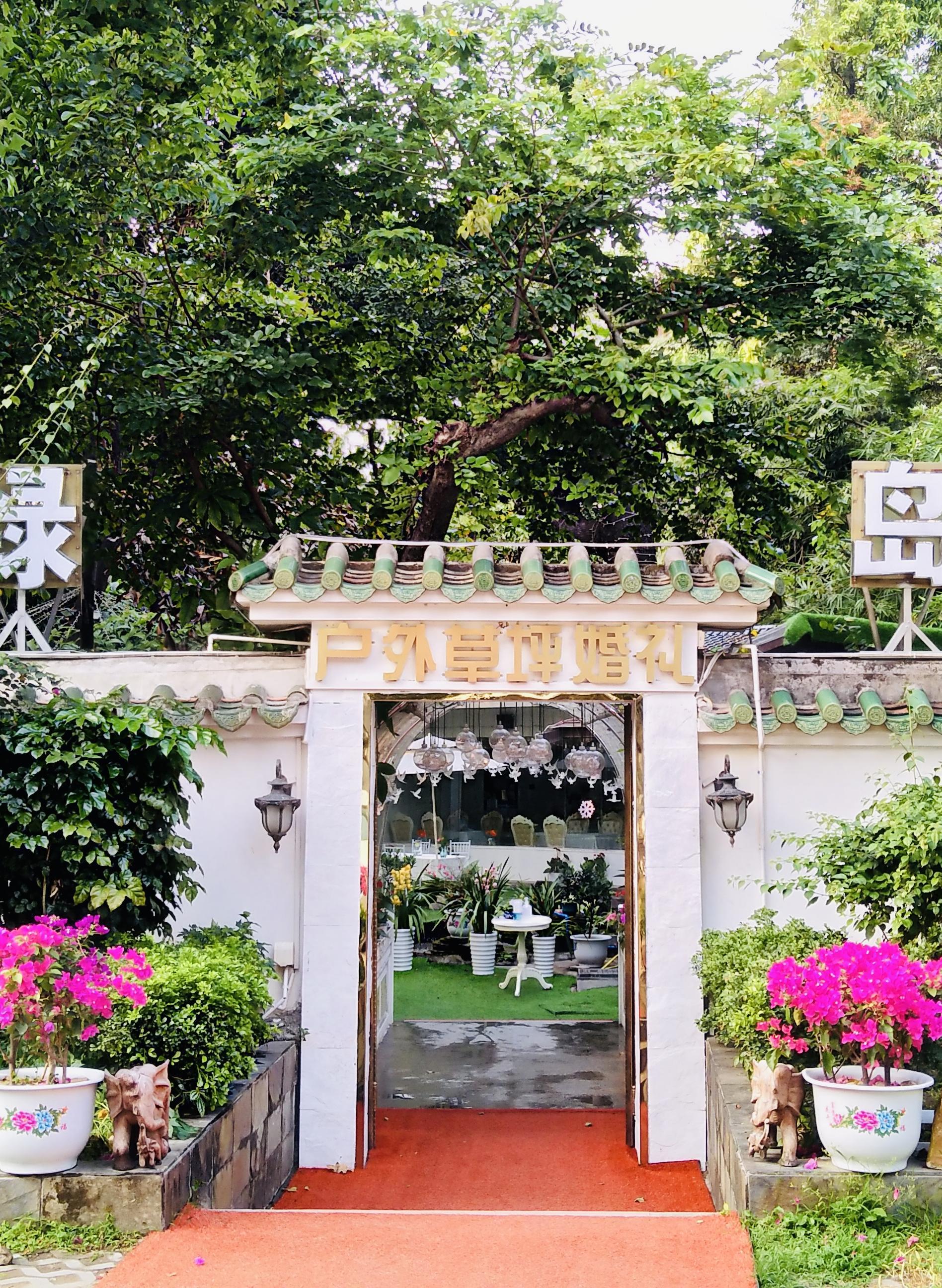 绿岛ParkCafe户外婚礼会所