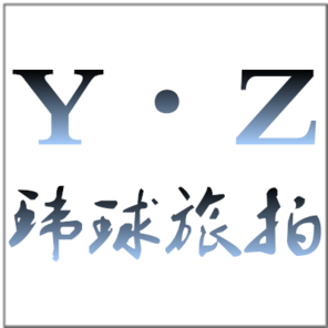 Y Z环球旅拍