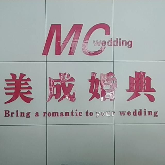 美成婚礼定制