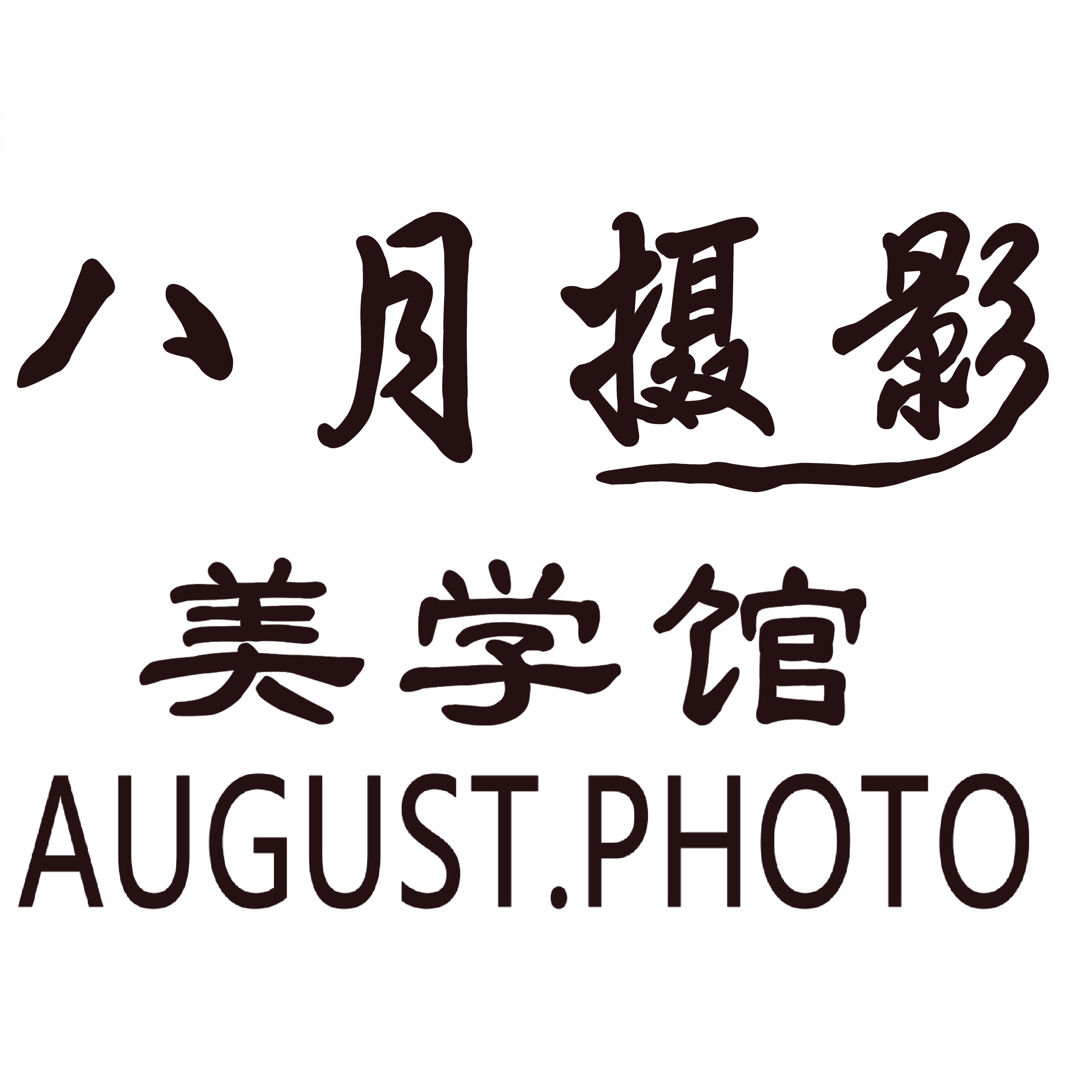 八月摄影美学馆