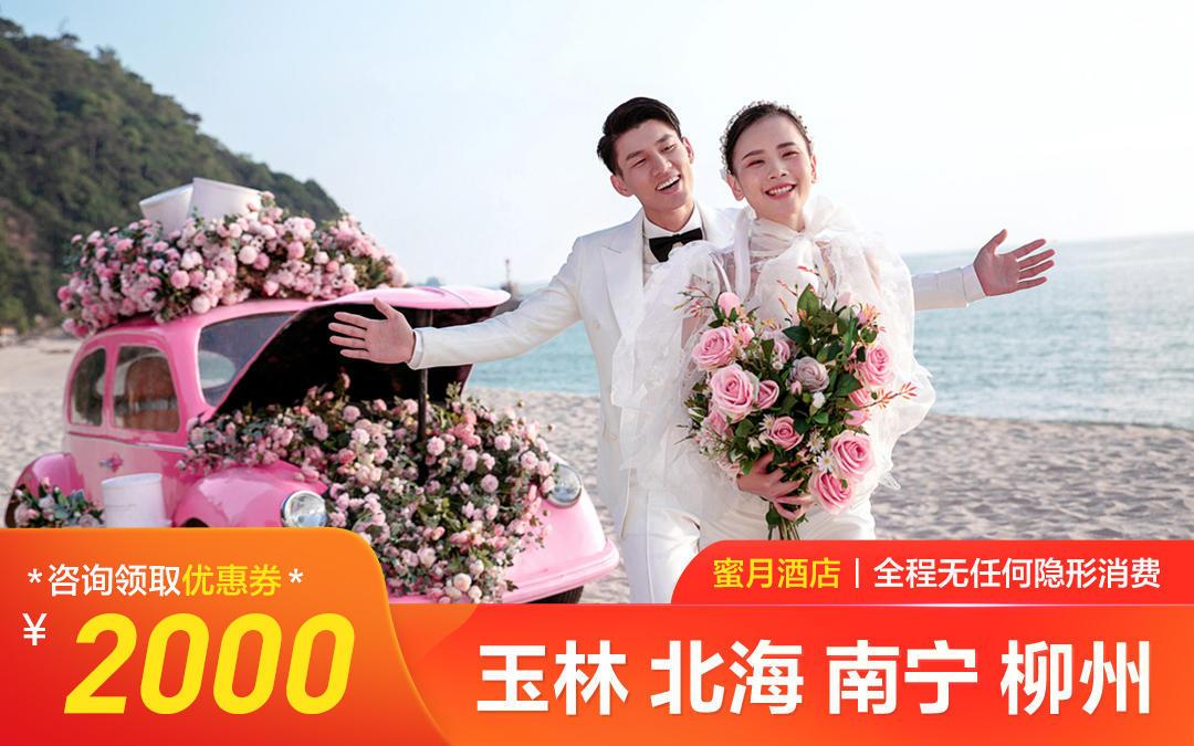 玉林/北海/南宁/丽江/大理拍婚纱照 五城任选