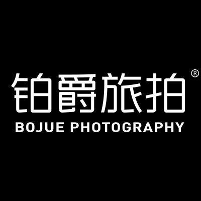铂爵全球旅拍婚纱摄影新安总店
