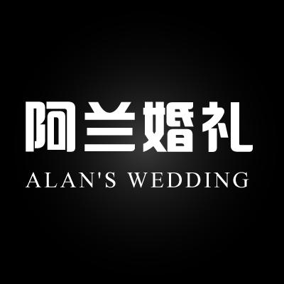 阿兰婚礼策划宁波总店