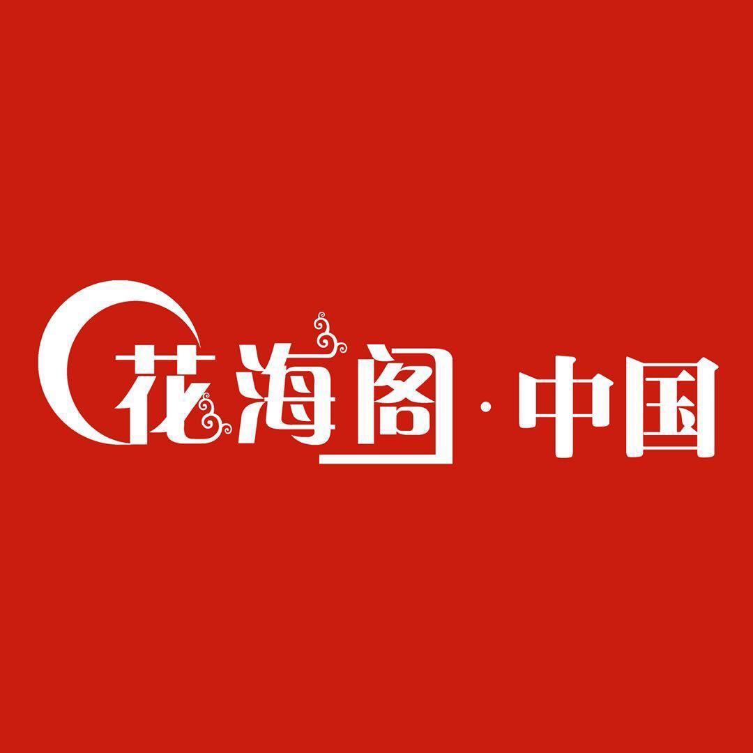杭州花海阁(溏心物语店)